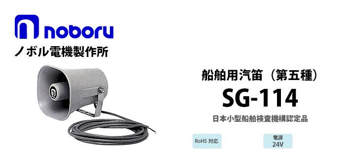 SG-114 noboru第五種汽笛(日本小型船舶検査機構認定品)