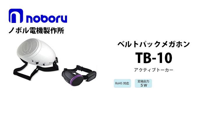 TB-10 noboruベルトパックメガホン