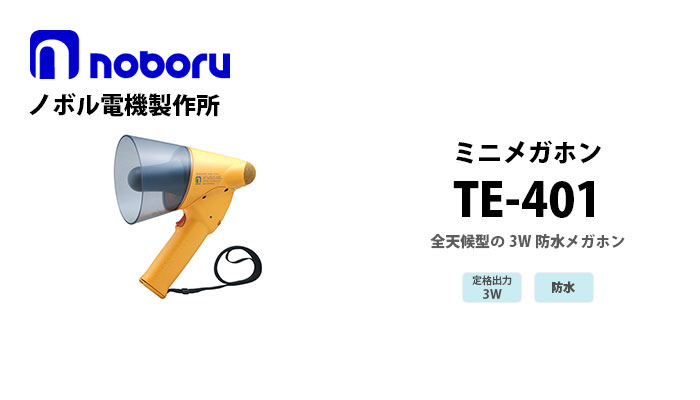 TE-401 noboruミニメガホン(3W)
