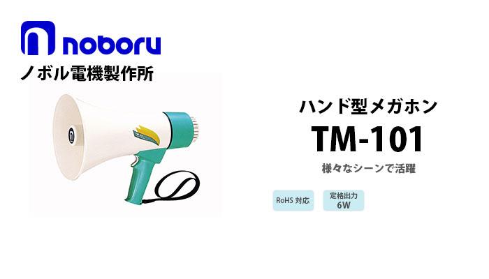 TM-101 noboruハンド型メガホン