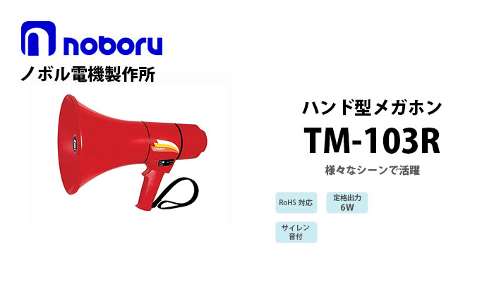 TM-103R noboruハンド型メガホン