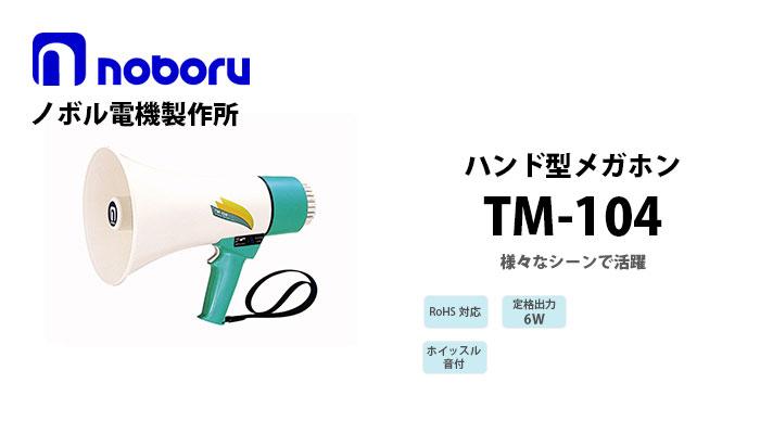 TM-104 noboruハンド型メガホン