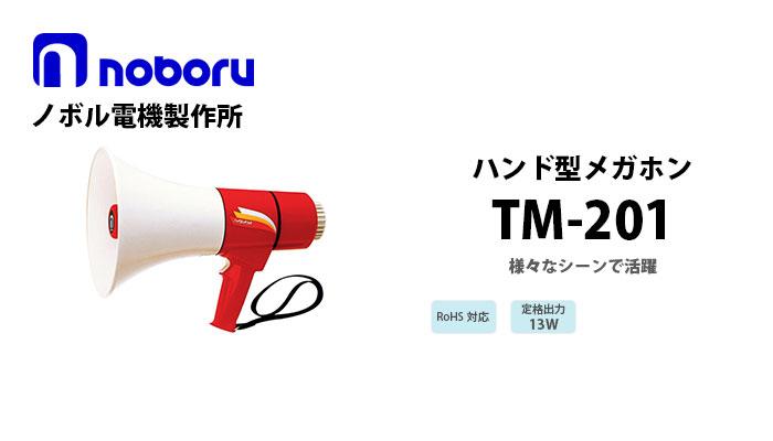 TM-201 noboruハンド型メガホン