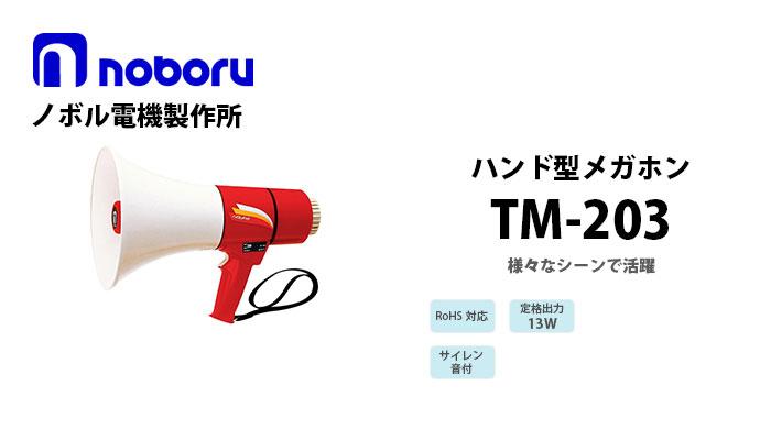 TM-203 noboruハンド型メガホン