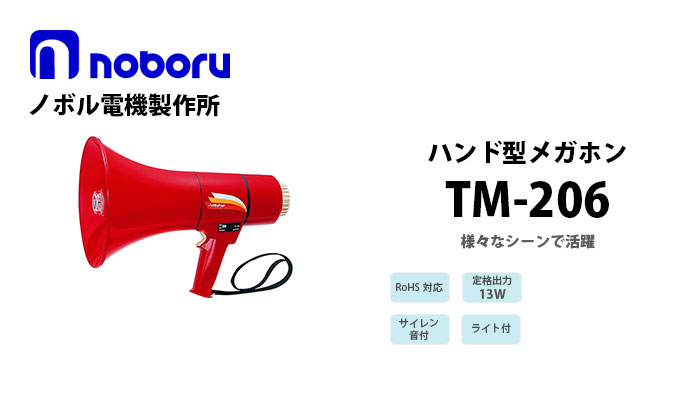 TM-206 noboruハンド型メガホン