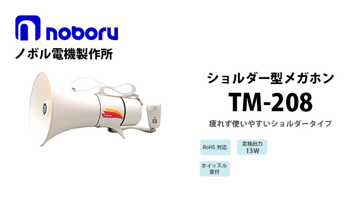 TM-208 noboruショルダー型メガホン(13W)