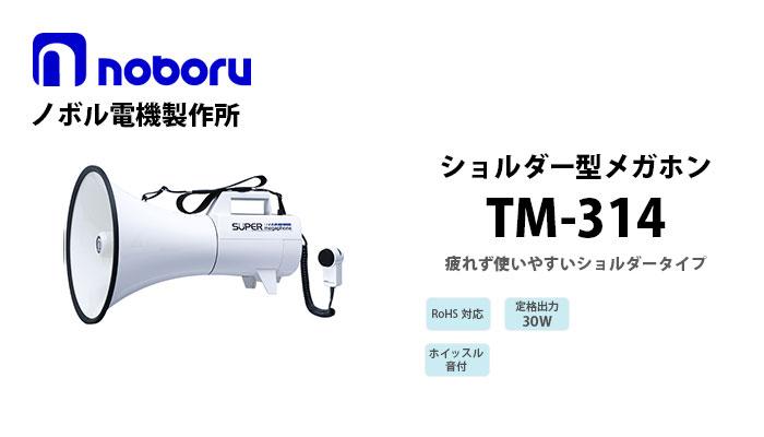 TM-314 noboruショルダー型メガホン(30W)
