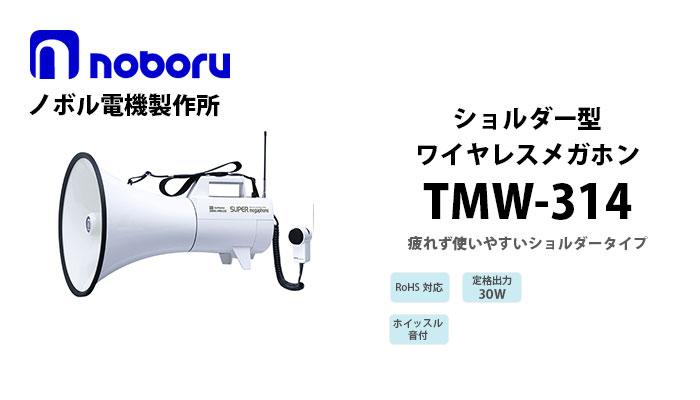 TMW-314 noboruショルダー型ワイヤレスメガホン・300MHz(30W)