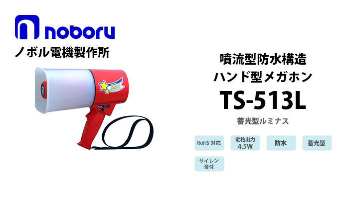TS-513L noboru蓄光型防水メガホン(4.5W)