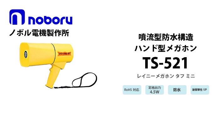 TS-521 noboruレイニーメガホンタフ