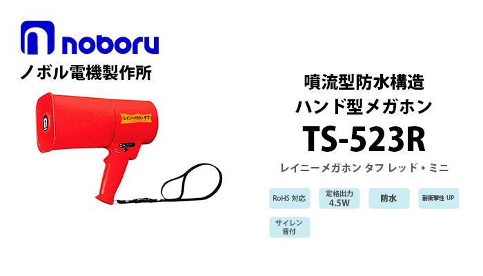 TS-523R noboruレイニーメガホンタフ