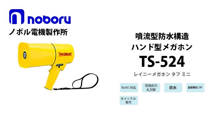 TS-524 noboruレイニーメガホンタフ