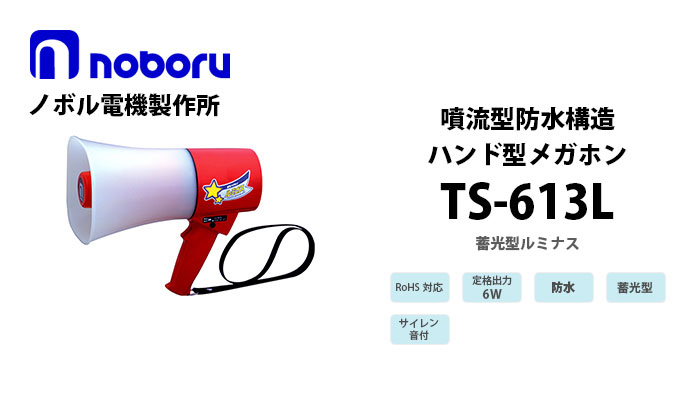 TS-613L noboru蓄光型防水メガホン(6W)
