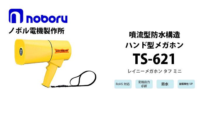 TS-621 noboruレイニーメガホンタフ