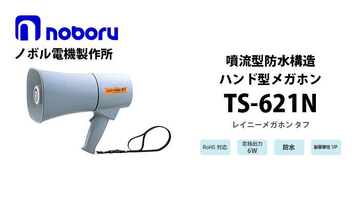 TS-621N noboruレイニーメガホンタフ