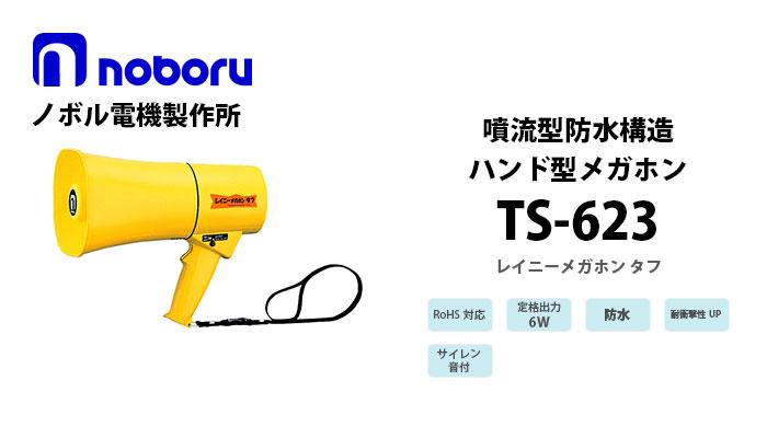 TS-623 noboruレイニーメガホンタフ