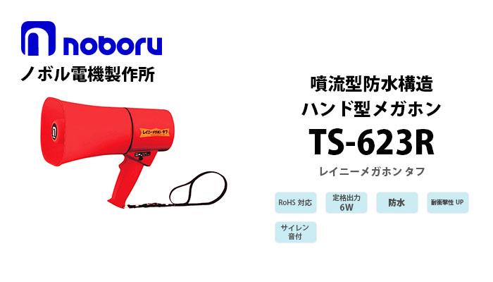 TS-623R noboruレイニーメガホンタフ
