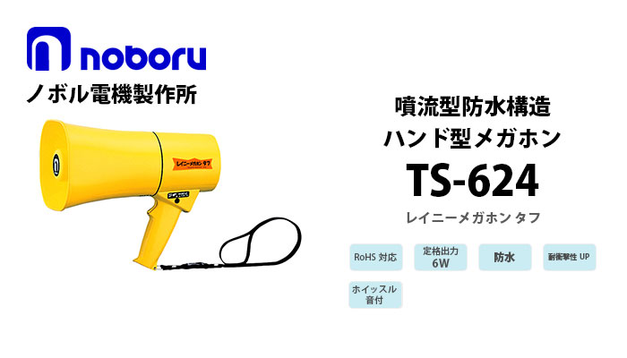 TS-624 noboruレイニーメガホンタフ