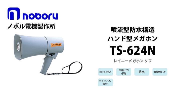 TS-624N noboruレイニーメガホンタフ