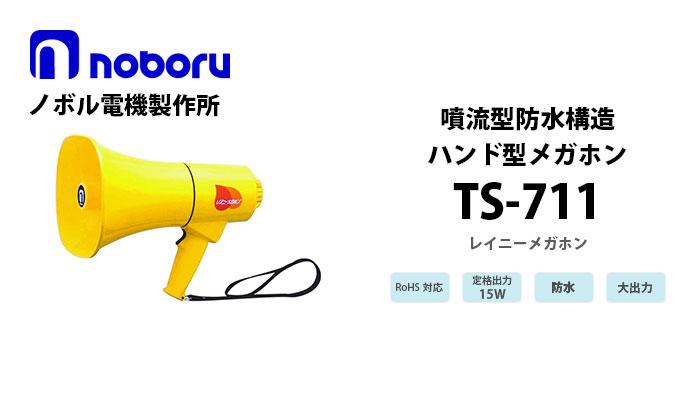 TS-711 noboru噴流型防水構造メガホン(15W)