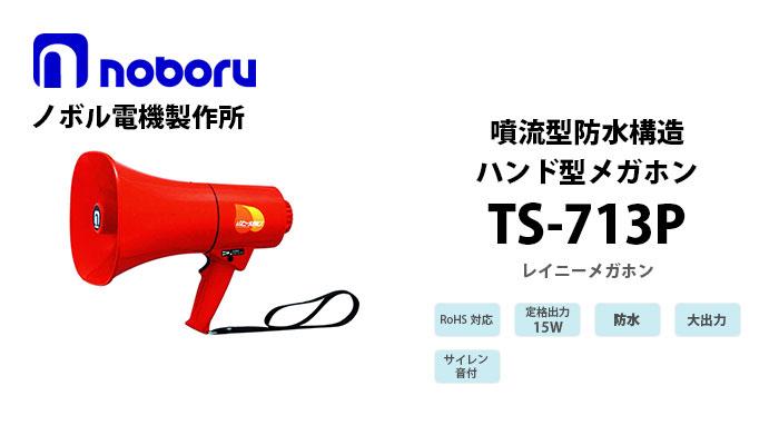 TS-713P noboru噴流型防水構造メガホン(15W)
