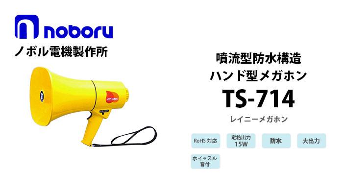 TS-714 noboru噴流型防水構造メガホン(15W)