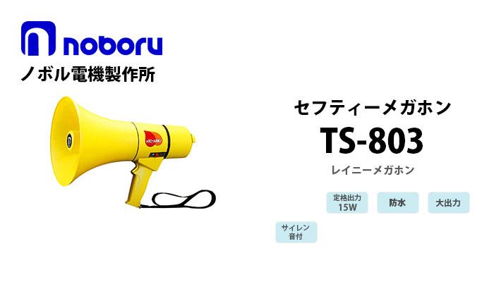 TS-803 noboruセフティーメガホン(15W)
