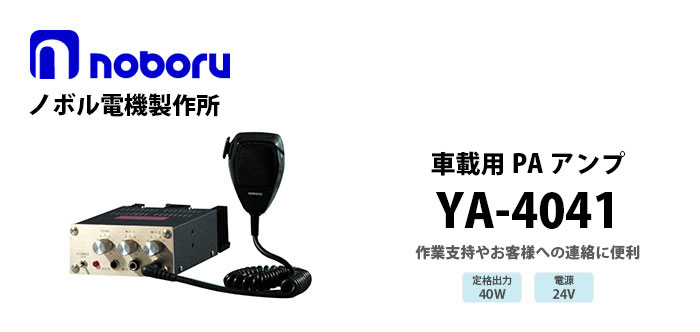 YA-4041 noboru 車載用MP3プレーヤー付PAアンプ
