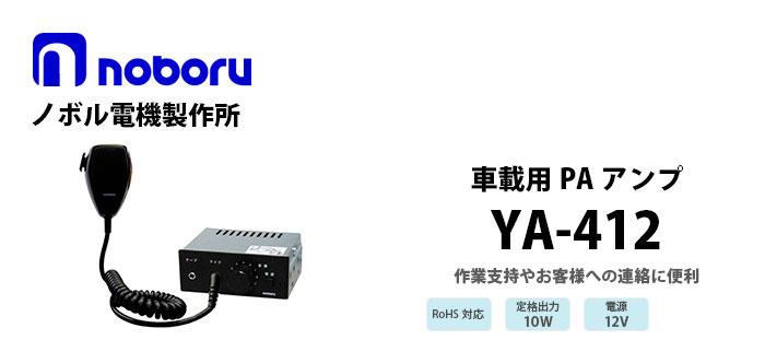 YA-412 noboru 車載用MP3プレーヤー付PAアンプ