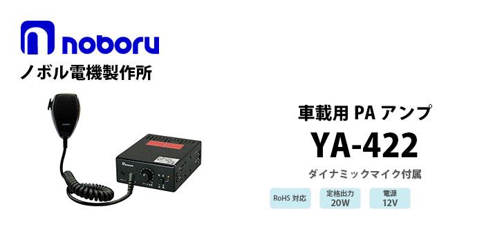 YA-422 noboru 車載用MP3プレーヤー付PAアンプ