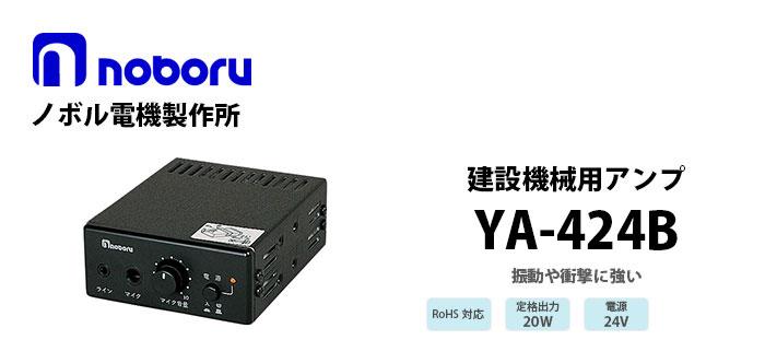 YA-424B noboru 建設機械用アンプ