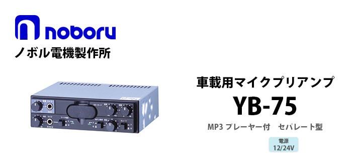 YB-75 noboru MP3プレーヤー付マイクプリアンプ