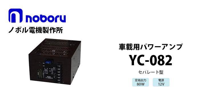 YC-082�@noboru �ԍڗp�Z�p���[�g�^�p���[�A���v