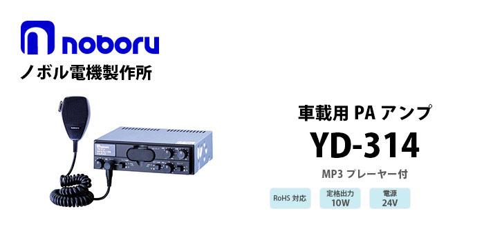 YD-314 noboru 車載用MP3プレーヤー付PAアンプ