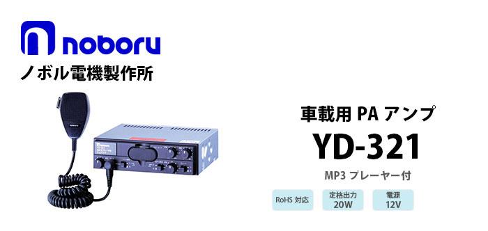 YD-321 noboru 車載用MP3プレーヤー付PAアンプ