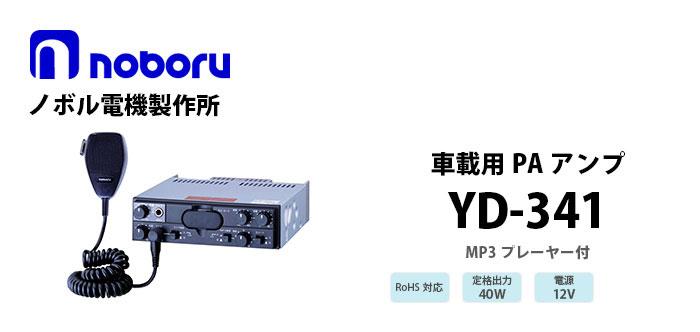YD-341�@noboru �ԍڗpMP3�v���[���[�tPA�A���v