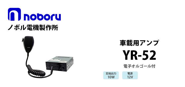 YR-52 noboru 車載用電子オルゴール付アンプ