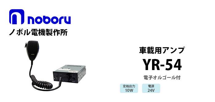 YR-54 noboru 車載用電子オルゴール付アンプ