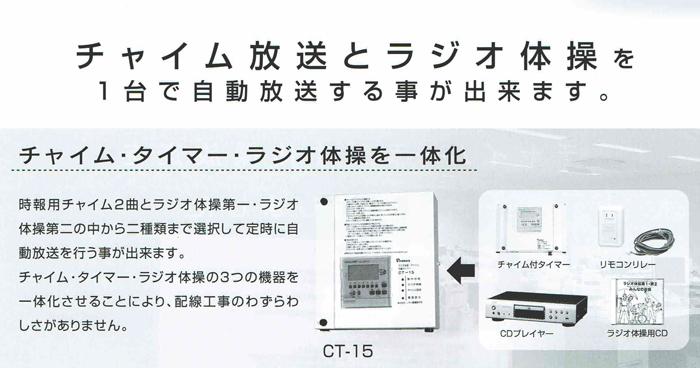 CT-15 noboru(ノボル電機製作所) ラジオ体操・チャイム内蔵タイマー