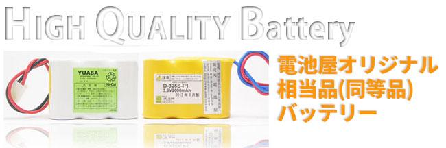 相当品(同等品)について | 電池...