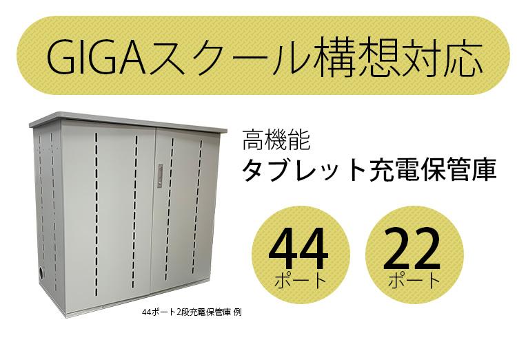 GIGAスクール構想対応高機能タブレット充電保管庫トップ画像