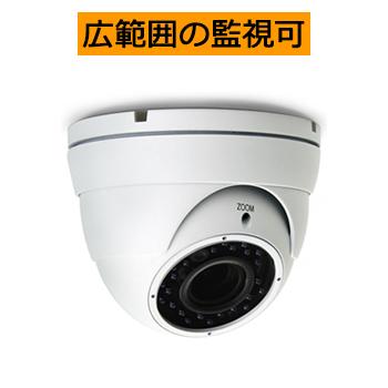 ドーム型防犯カメラ