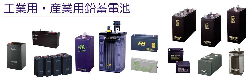 産業用鉛蓄電池